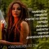 Привороты,  заговоры,  помощь и защита Одесса.
