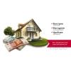 Кредит под залог любой недвижимости.