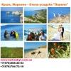 Пансионаты Крыма официальный сайт мыс Тарханкут