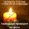 Таролог в Самаре.  Любовный приворот Самара.