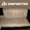 Химчистка мягкой   мебели, ковров, матрасов