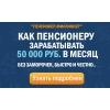 Как пенсионеру зарабатывать 50 000 рублей в месяц