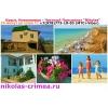 Жилье в Крыму недорого эконом номер пансионат Николаевка +7(978) 773-10-03