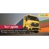 Доставка грузов грузоперевозки логистика