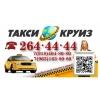 Такси Круиз Сочи