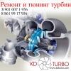 Ремонт и тюнинг турбин,   Ставрополь Краснодар и вся РФ