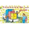Грузоперевозки по всей России в Тольятти