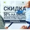 Консультация психолога (в т. ч.  online)