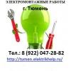 Услуги электрика в Тюмени,  Электромонтажные работы