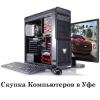 Скупка компьютеров    в Уфе