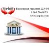 Банковская  гарантия 223 фз  для Волгограда