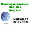 Дробеструйный песок ДСЛ,  ДЧК,  ДСК,  ДЧЛ,  дробь ГОСТ 11964-81