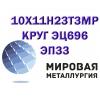 Круг,  шестигранник сталь 10Х11Н23Т3МР (ЭП33,  ЭЦ696)  жаропрочная