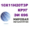 Круг сталь 10х11н20т3р (ЭИ696)  жаропрочная цена
