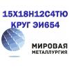 Круг сталь 15Х18Н12С4ТЮ (ЭИ654)  нерж.  купить цена