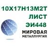 Лист сталь 10х17н13м2т (ЭИ448)  кислотостойкая купить