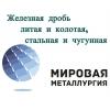 Железная дробь ДСЛ,  ДСК,  ДЧК,  ДЧЛ ГОСТ 11964-81