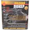 Жидкий локер - антикоррозийная обработка от Синтетик Полимер
