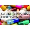 Выкуплю лекарства Дорого и быстро 8 985 090 92 98
