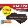 Фанера ламинированная со склада цена от 1263 руб.